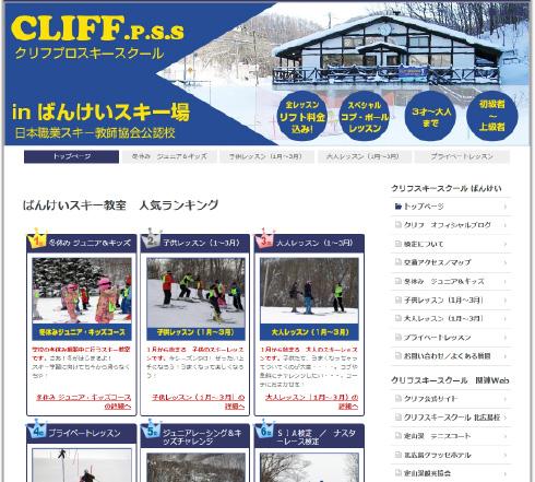 クリフ ばんけい本校 ホームページ