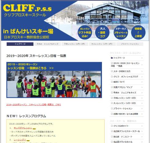 ばんけい クリフプロスキースクール ホームページ