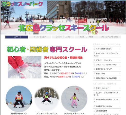 クリフ 北広島校 ホームページ
