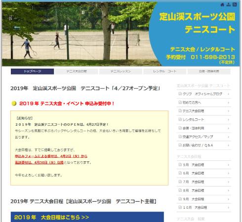 定山渓スポーツ公園 テニスコート ホームページ